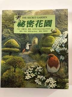 經典文學 秘密花園 台書