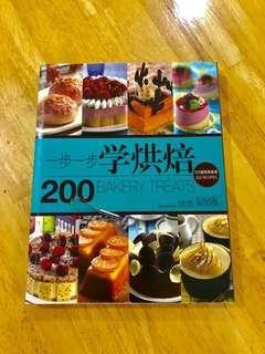 Bilingual Dessert Recipes