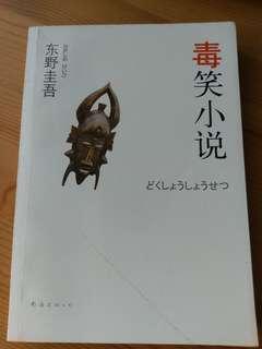 東野圭吾 毒笑小說