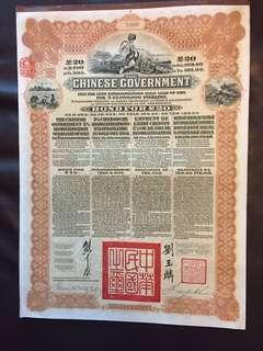 民國政府1913匯豐金元國債 Chinese reorganisation gold bond by HSBC