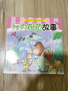 🚚 Short stories on teaching characters (Chinese)