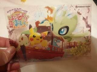 🚚 Pokemon center card