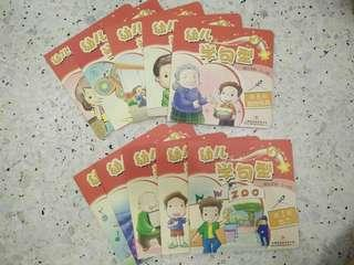Chinese Early Readers x10 books