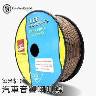1634559 汽車音響喇叭線 car audio cable $10/m