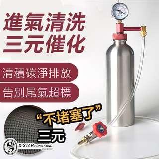 1634570 汽車三元催化蝴蝶掩清洗吊瓶