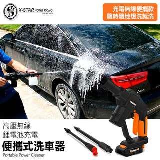 1634577 汽車12V無線充電洗車機 洗車槍 Motor Washer Water Gun