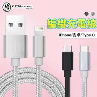 1634582 手機USB數據線