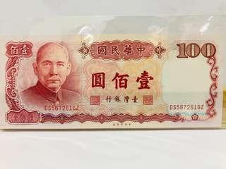 舊版台幣 絕版百元鈔 567順子頭 全新直版 1987年