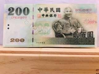200元台幣 末代綠蔣 全新直版 台灣已少見 對子尾
