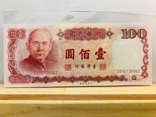 舊版百元台幣 已退市20年 全新品相 無折無黃