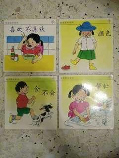 Chinese Early Readers x4 books