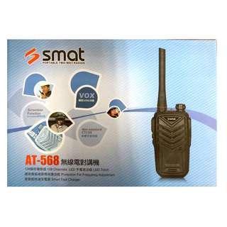 【清倉特惠 全新現貨】 SMAT AT-568業務型對講機 超省電 待機長 高亮度手電筒功能 輕巧型 輕量型 免執照無線