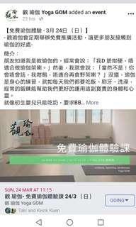 Yoga GOM: free yoga trial for newbie 新生免費瑜伽