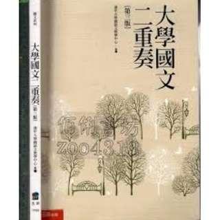 【清倉特惠 二手現貨】大學國文二重奏 第三版 大學用書 國文