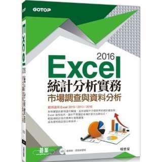 【清倉特惠 二手現貨】Excel 2016統計分析實務-市場調查與資料分析(附CD) 大學用書 統計