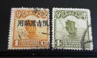🚚 1927 China junk ship stamps