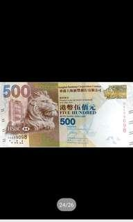 DX6990098 / HSBC $500 Money Note
