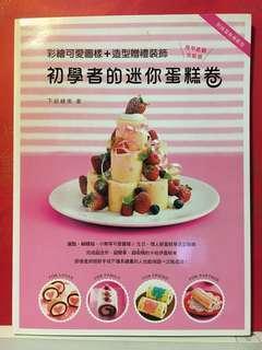 [食譜]初學者的迷你蛋糕卷書