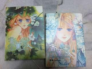Chinese Novel - 《香薰恋人1&2》