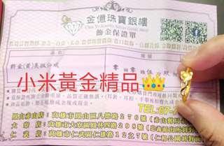 🚚 黃金美狐仙戒蜜糖價3300金重0.59錢