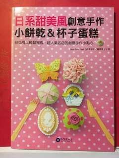 [食譜]日系甜美風手作小餅乾&杯子蛋糕書 cupcake royal icing cookie
