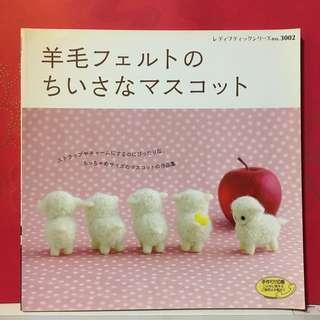 [手作]日文 羊毛氈制作書