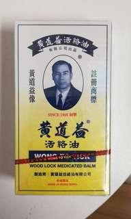 Wong To Yik Medicated Balm 50ml