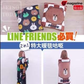 U magazine x LINE FRIENDS 2 in 1 特大暖毯咕𠱸 (line 朋友款)