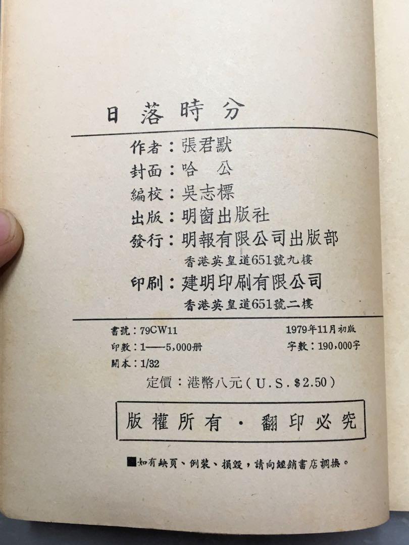 張君默 「日落時分」初版
