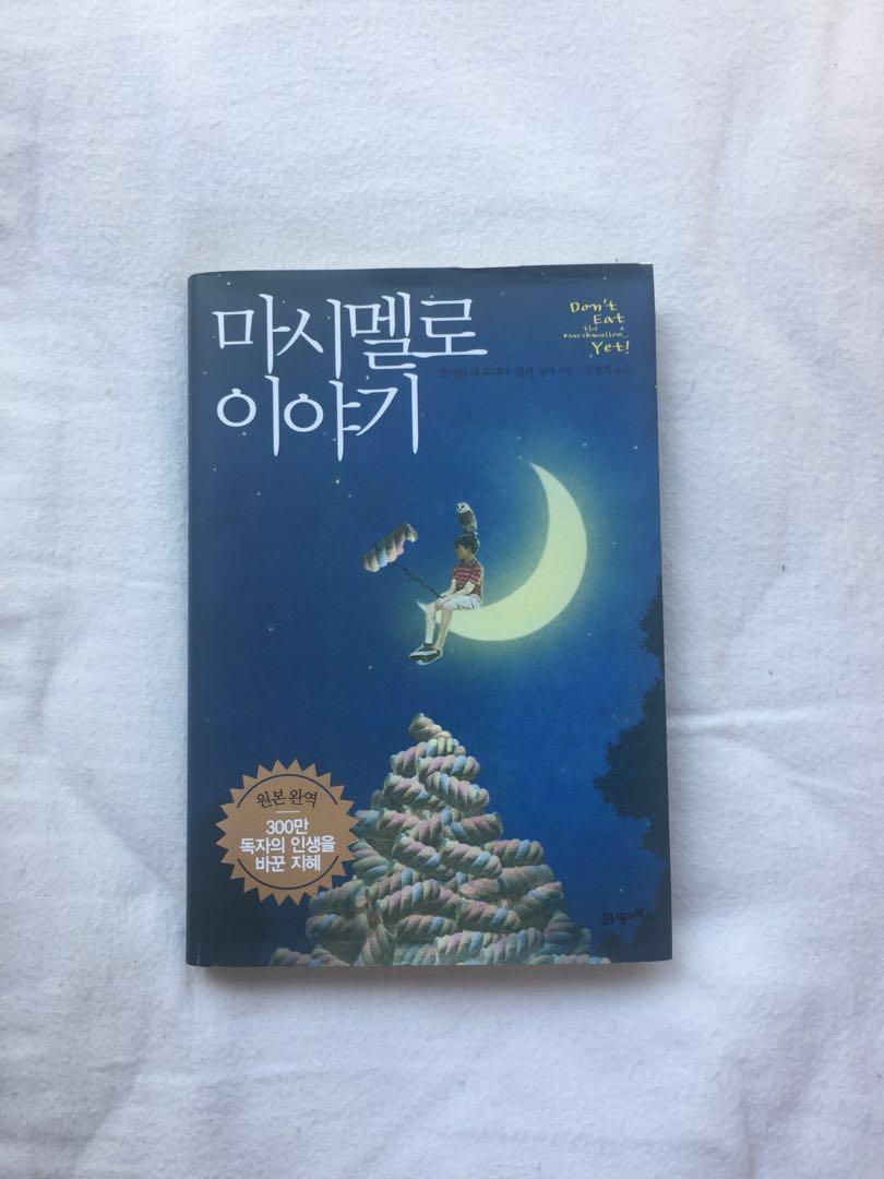 Don't eat the marshmallow yet! Korean children's book