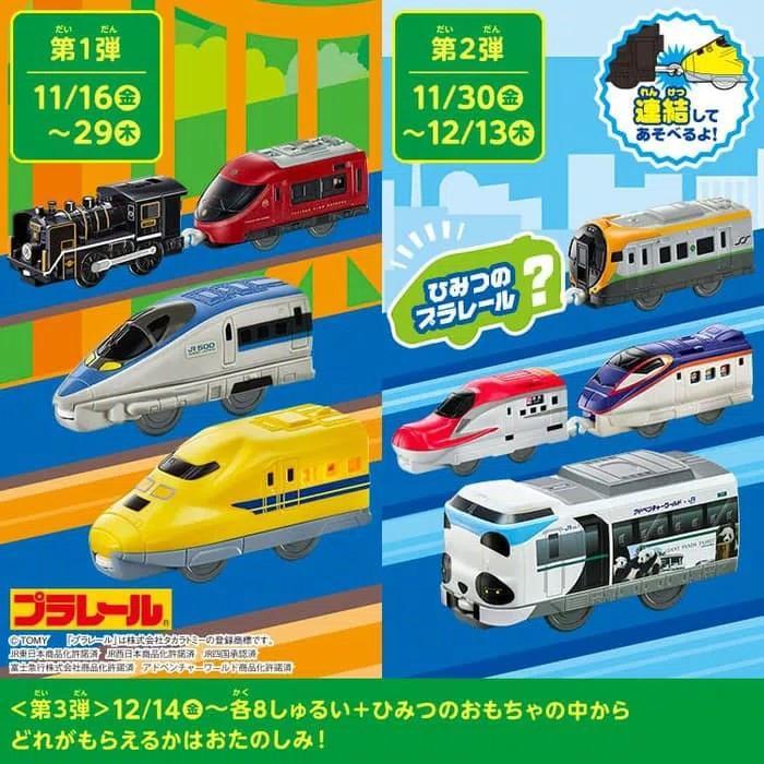 Happy meal mcdonald 2018 Japan - kereta JR train takara tomy Plarail