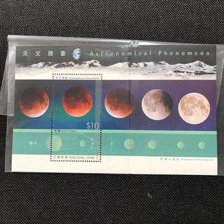 香港郵票 2015年 香港天文現象 小型張