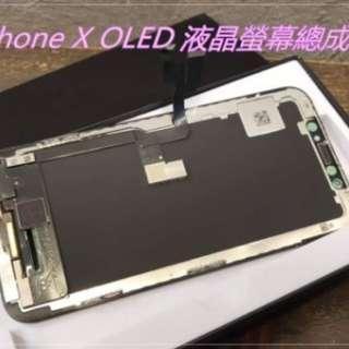 iphoneX液晶螢幕總成 贈工具 維修DIY