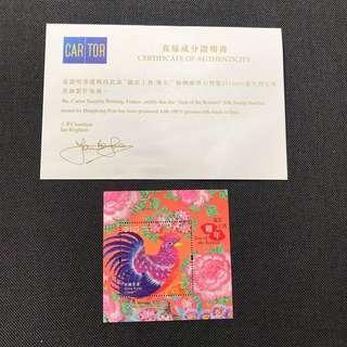 香港郵票 2017年 丁酉雞年絲綢小型張(連證書)
