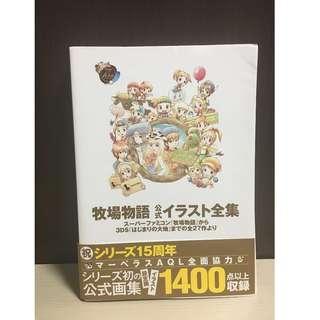 Harvest Moon 15th Anniversary Artbook
