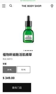 THE BODY SHOP植物幹細胞活肌精華Drops of Youth Concentrate