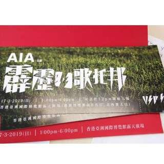 AIA 謝霆鋒 霹靂歌托邦 演唱會 VIP藍區