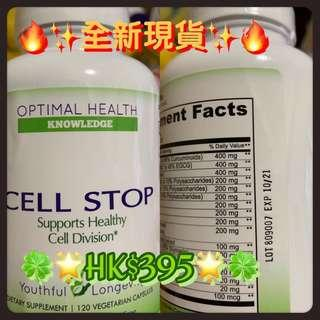 ✨📦全新現貨📦✨  💯🇺🇸美國Optimal Health Cell Stop Support Healthy Cell Division (120 Caps)