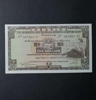 1975 伊利沙伯二世$5紙幣UNC(#087852FY)