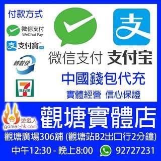 支付寶 微信 充值 Alipay Wechat 增值 中國 內地 人民幣