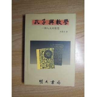 🚚 陶陶樂二手書店《孔子與數學:一個人文的懷想》洪萬生著