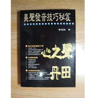 🚚 陶陶樂二手書店《美聲發音技巧秘笈》戴意誠著