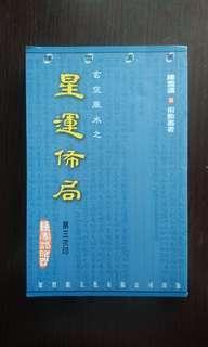 陳雪濤:玄空風水之星運佈局