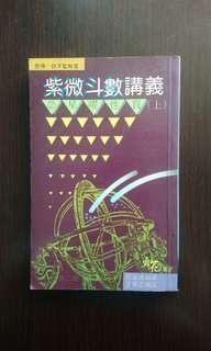 王亭之:紫微斗數講義一星曜性質(上)