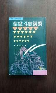 王亭之:紫微斗數講義一星嚁性質(下)