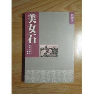 🚚 陶陶樂二手書店《美女石》馬馬卡耶夫著(中亞回民小說選1)