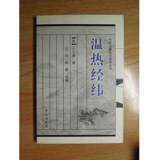 🚚 陶陶樂二手書店《溫熱經緯》清.王士雄著(簡體字)