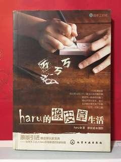 [手作]簡體 橡皮擦雕刻手作印章書