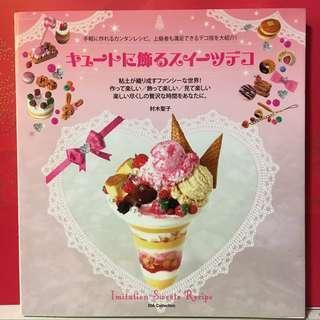 [手作]日文 輕黏土 寫實 甜點 甜品 書