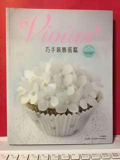 [食譜]Vivian巧手裝飾蛋糕書 cupcake